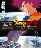 龙珠Z 神与神 Special Edition (Blu-ray )(日本版)