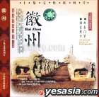 A Cultural Series Of Ten Episodes - Hui Zhou (VCD) (Vol.3-4) (To Be Continued) (China Version)