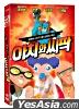 Aachi & Ssipak (DVD) (Korea Version)