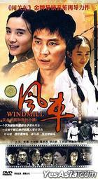 Windmill (DVD) (End) (China Version)