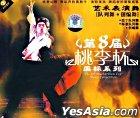 The 8th Peach & Plum Cup Dance Competition - Yi Shu Biao Yan Wu (VCD) (China Version)