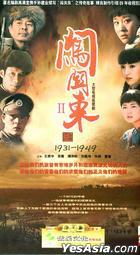 Chuang Guan Dong II (H-DVD) (End) (China Version)