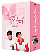 Chotto My Way DVD Box (Japan Version)