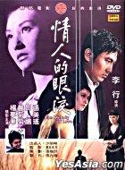 情人的眼淚 (DVD) (中英文字幕) (台灣版)