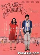 I Have To Buy New Shoes (2012) (DVD) (Taiwan Version)