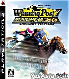 Winning Post 7 MAXIMUM 2007 (日本版)