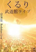 武道館ライブ (日本版)
