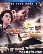 Sky Hunter (2017) (Blu-ray) (English Subtitled) (Hong Kong Version)