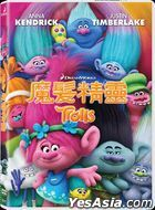 Trolls (2016) (DVD) (Hong Kong Version)