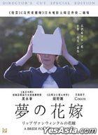 梦之花嫁 (2016) (DVD) (双碟导演剪辑特别版) (香港版)