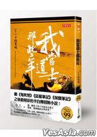 Wo Dang Dao Shi Na Xie Nian  Juan Yi : Shao Shi Jing Hun