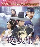 Scholar Who Walks the Night (DVD) (Complete Box) (Japan Version)