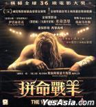 The Wrestler (VCD) (Hong Kong Version)