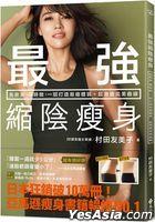 Zui Qiang Suo Yin Shou Shen : Mian Jie Shi , Sui Shi Zuo , Yi Zhao Da Zao Yi Shou Ti Zhi + Chao Ji Shou Wan Mei Qu Xian