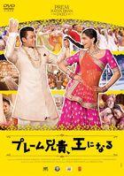 Prem Ratan Dhan Payo (DVD) (Japan Version)