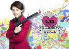 2.5 Jigen Danshi Oshi TV Season 4 DVD Box (Japan Version)