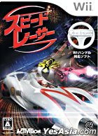 Speed Racer (日本版)