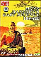 Monk Jianzhen's East Journey (DVD) (English Subtitled) (China Version)