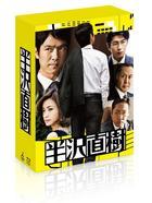 Hanzawa Naoki (2013) (Blu-ray Box)  (Director's Cut Edition) (Japan Version)