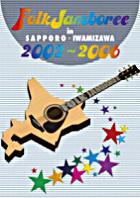 FOLK JAMBOREE IN SAPPORO.IWAMIZAWA 2002-2006 (Japan Version)