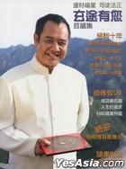 Xuan Tu You Nin ( Zhen Cang Ji)