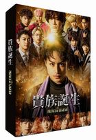 Drama Kizoku Tanjo - PRINCE OF LEGEND - (DVD) (Japan Version)