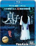 Sadako (2012) (Blu-ray) (2D + 3D) (English Subtitled) (Hong Kong Version)