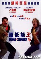 Dumb And Dumber To (2014) (DVD) (Hong Kong Version)