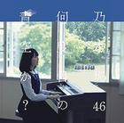 Nandome no Aozora ka ? [Type A](SINGLE+DVD) (First Press Limited Edition)(Japan Version)