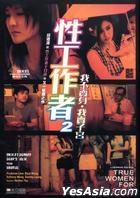 True Women For Sale (DVD) (Hong Kong Version)