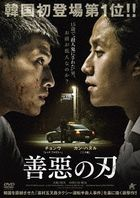New Trial (DVD) (Japan Version)