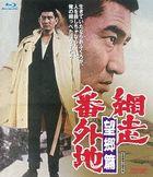 Abashiri Bangaichi Bokyo-hen  (Japan Version)