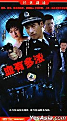 Xie You Duo Nong (H-DVD) (End) (China Version)