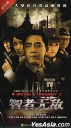 Zhi Zhe Wu Di (DVD) (End) (China Version)