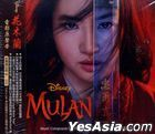 Mulan Original Motion Picture Soundtrack (OST) (Taiwan Bonus Track Version)
