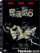 Saw VI (DVD) (Taiwan Version)