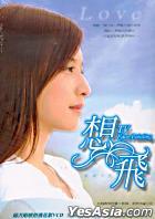Xiang Fei‧ Dian Shi Xiao Shuo -  Fu Zeng Xiang Fei Hua XuVCD