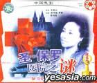 Sheng Bao Luo Yi Yuan Zhi Mi (VCD) (China Version)