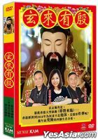 Xuan Lai You Yin (DVD) (Ep. 1-4) (Astro TV Program) (Hong Kong Version)