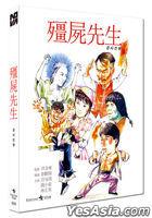 Mr. Vampire (Blu-ray) (Normal Edition) (Korea Version)