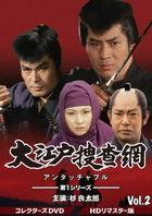 Oedo Sosamo Season 1 Collector's DVD Vol.2 [HD Remastered Edition] (Japan Version)