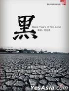 紀錄觀點:黑 (DVD) (台湾版)