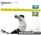 Kim Bum Soo Vol. 2 - Remember