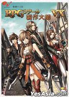 RPG 制作大师 VX (繁体中文版)