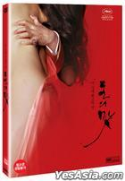 The Taste of Money (DVD) (2-Disc) (First Press Limited Edition) (Korea Version)