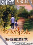 路長情更長 (DVD) (完) (台灣版)