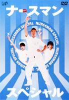 Nurseman : Special - Aono Otoko Nurse ga Kaettekita!! (Japan Version)