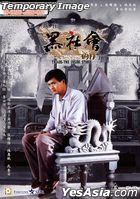 Triads The Inside Story (1989) (Blu-ray) (Hong Kong Version)