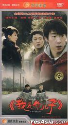 Wo Shi Ni Er Zi (H-DVD) (End) (China Version)