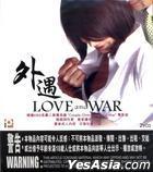 Love And War (VCD) (Hong Kong Version)